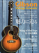 Gibson Vintage Acoustic